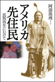 アメリカ先住民 民族再生にむけて