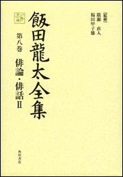 飯田龍太全集 第八巻 俳論・俳話2