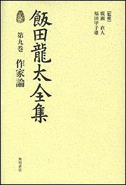 飯田龍太全集 第九巻 作家論