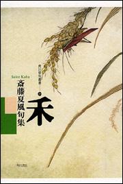 禾 角川俳句叢書 25