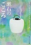漱石の「こころ」 ビギナーズ・クラシックス 近代文学編