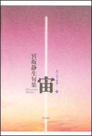 句集 宙 角川俳句叢書 50
