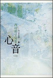 句集 心音 角川俳句叢書 39