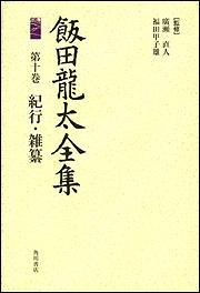 飯田龍太全集 第十巻 紀行・雑纂
