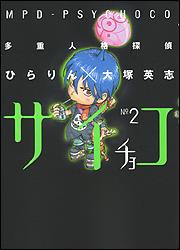 多重人格探偵サイチョコ (2)