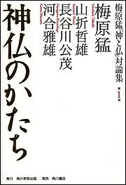梅原猛「神と仏」対論集 第一巻 神仏のかたち