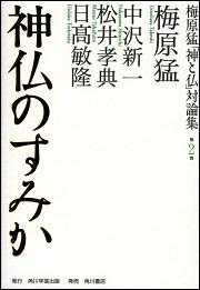 梅原猛「神と仏」対論集 第二巻 神仏のすみか