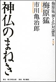 梅原猛「神と仏」対論集 第三巻 神仏のまねき