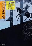 夜の戦士 (上) 川中島の巻