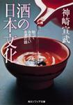 酒の日本文化 知っておきたいお酒の話