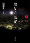 聖なる黒夜(上)