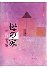 句集 母の家 角川俳句叢書 34