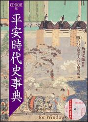 平安時代史事典 CD‐ROM版