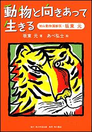 動物と向きあって生きる 旭山動物園獣医・坂東元