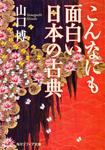 こんなにも面白い日本の古典