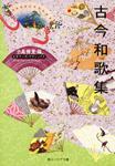 古今和歌集 ビギナーズ・クラシックス 日本の古典