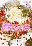 純愛ロマンチカ 4