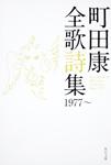 町田康全歌詩集 1977〜