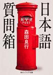 日本語質問箱