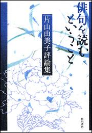 俳句を読むということ 片山由美子評論集