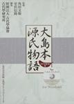 大島本源氏物語 DVD‐ROM版