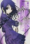 喰霊 (4)