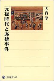 元禄時代と赤穂事件