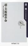 超・美術館革命 —金沢21世紀美術館の挑戦