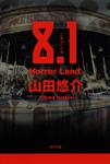 8.1 Horror Land