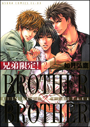兄弟限定! 第2巻 BROTHER×BROTHER