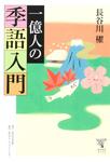 角川俳句ライブラリー 一億人の季語入門