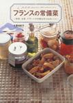 フランスの常備菜 〜前菜、主菜、デザートの手軽な作りおきレシピ〜