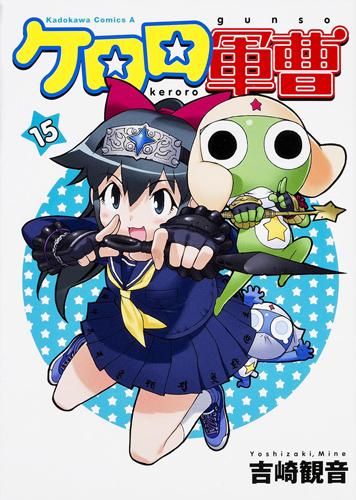 ケロロ軍曹 (15)