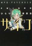 多重人格探偵サイチョコ (3)