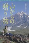 角川地球人BOOKS 山からの贈り物
