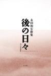 歌集 後の日々 角川短歌叢書
