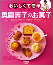 """""""おいしくて簡単""""にはワケがある 奥薗壽子のお菓子 レタスクラブムック"""