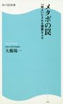 メタボの罠 「病人」にされる健康な人々 角川SSC新書