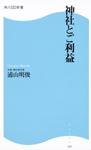 神社とご利益 角川SSC新書