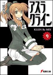 アスラクライン(9)KLEIN Re−MIX