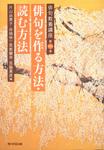 俳句教養講座 第一巻 俳句を作る方法・読む方法