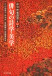 俳句教養講座 第二巻 俳句の詩学・美学