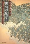 俳句教養講座 第三巻 俳句の広がり