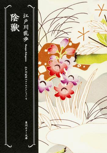 陰獣 江戸川乱歩ベストセレクション4