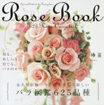 Rose Book 今、最も美しく新しいバラ図鑑625品種