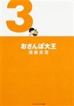 おさんぽ大王3