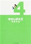 おさんぽ大王4