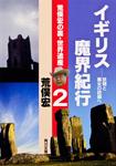荒俣宏の裏・世界遺産2 イギリス魔界紀行 ——妖精と魔女の故郷へ