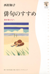 角川学芸ブックス 俳句のすすめ 若き母たちへ