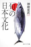 「旬」の日本文化